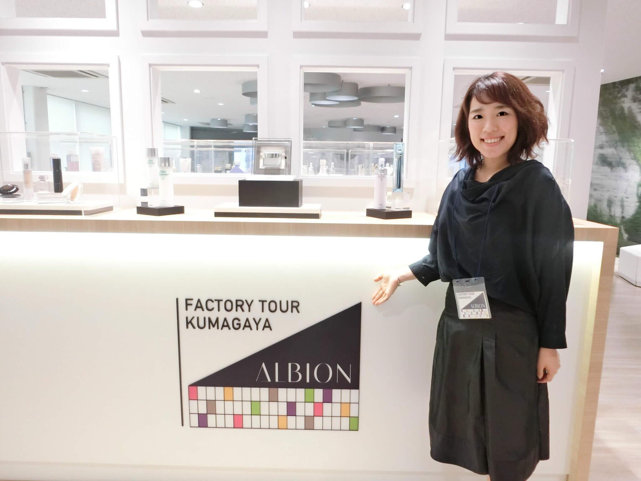 アルビオン熊谷工場見学ツアーに参加!生産技術出身の美容家視点で。