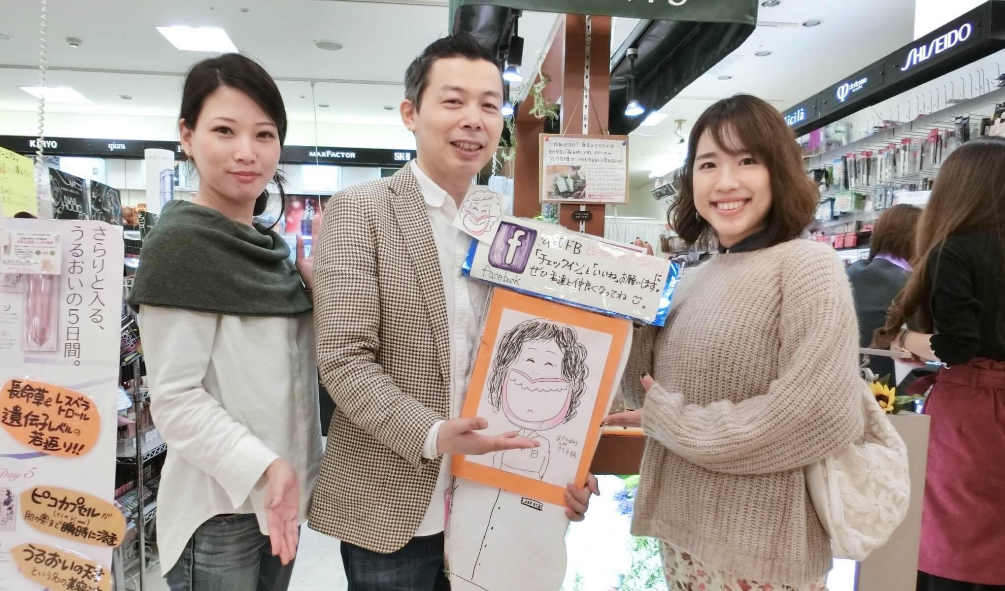 伊賀市の化粧品店「ビューティパートナーひまわり」さんをご訪問!