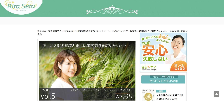 セラピスト資格情報サイト RiraSeraさんインタビュー記事掲載!