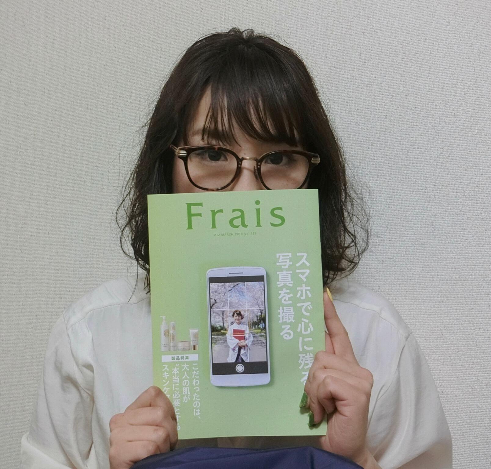 『Frais』に掲載頂きました☆