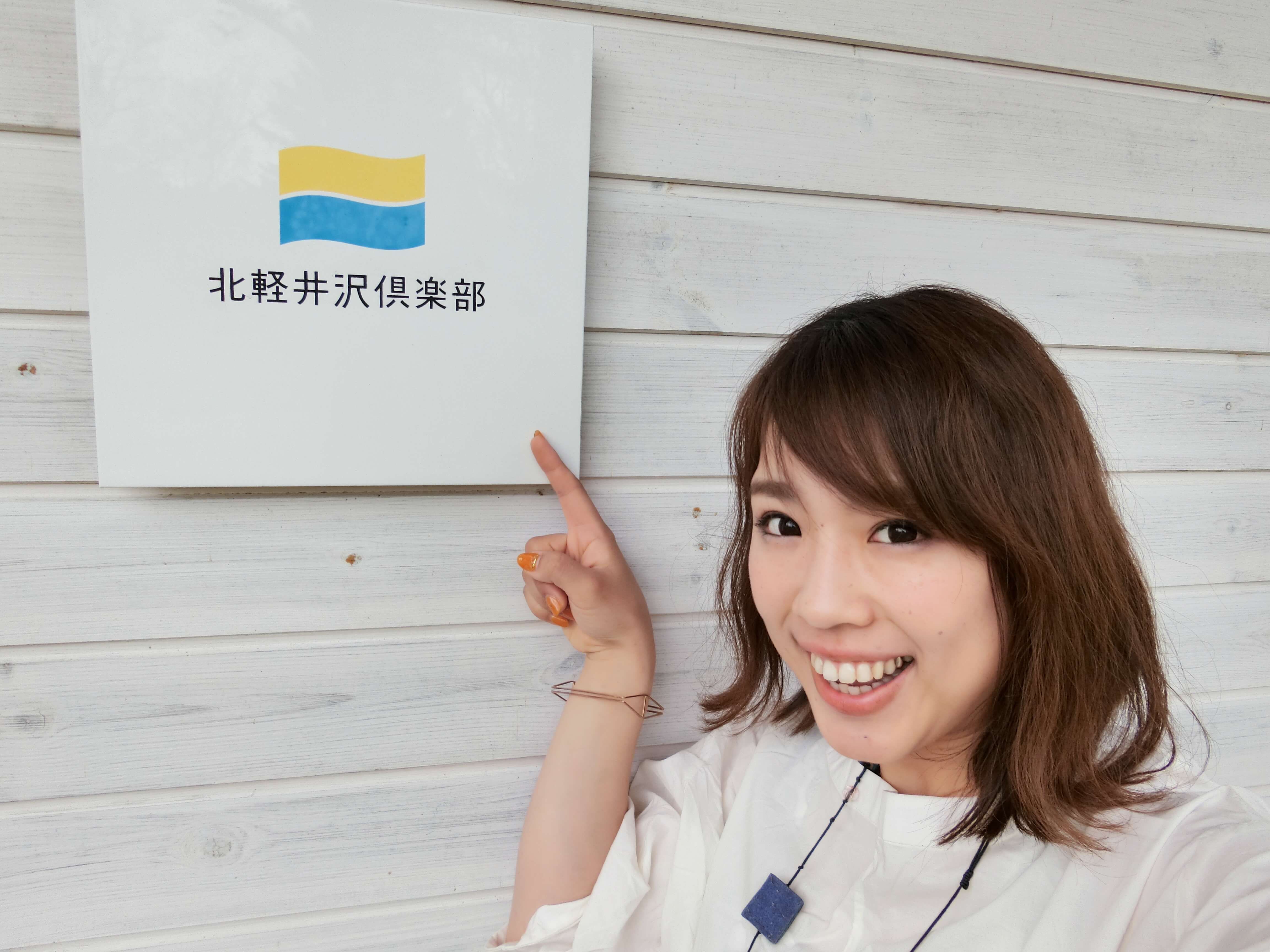 断食道場ご紹介★北軽井沢倶楽部ファスティング日記