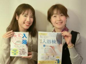 中島幸代 入浴検定 入浴指導士 ラジオ収録 たちかわFM Greencafe 理系美容家