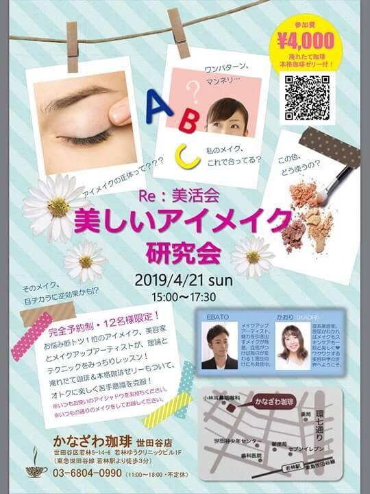 【Re:美活会】4/21 Sun.「美しいアイメイク研究会」開催のお知らせ