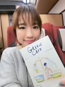 greencafe グリーンcafe グリーンカフェ FMたちかわ