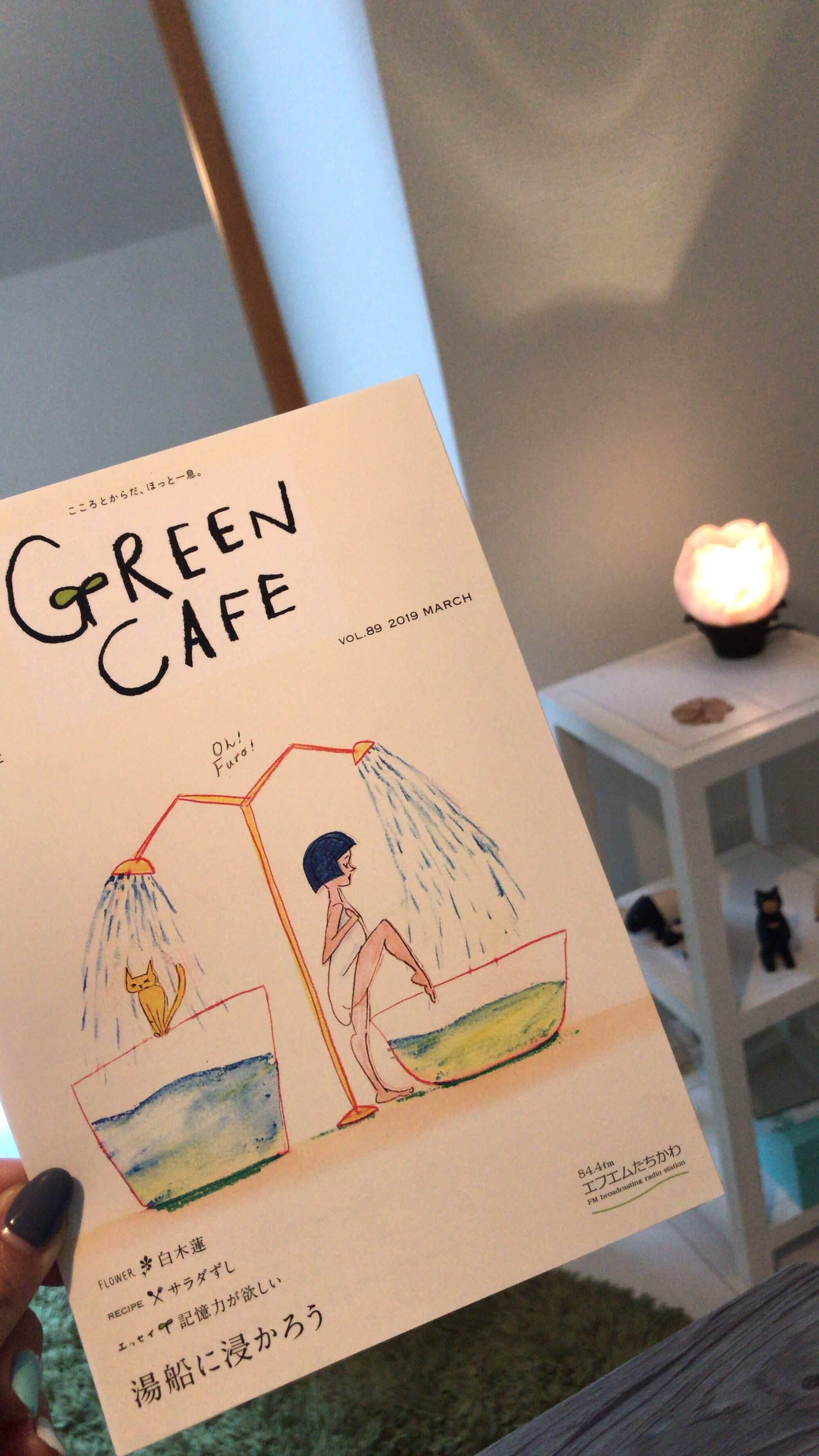FMたちかわ様 フリーマガジン『GREEN CAFE』監修記事が掲載されました。