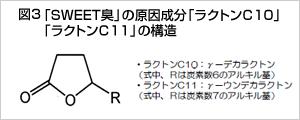 ラクトンC10/C11