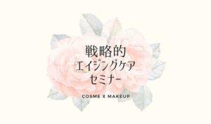 戦略的エイジングケアセミナー Re:美活会 齋藤マキ 理系美容家かおり 日本骨格メイク協会