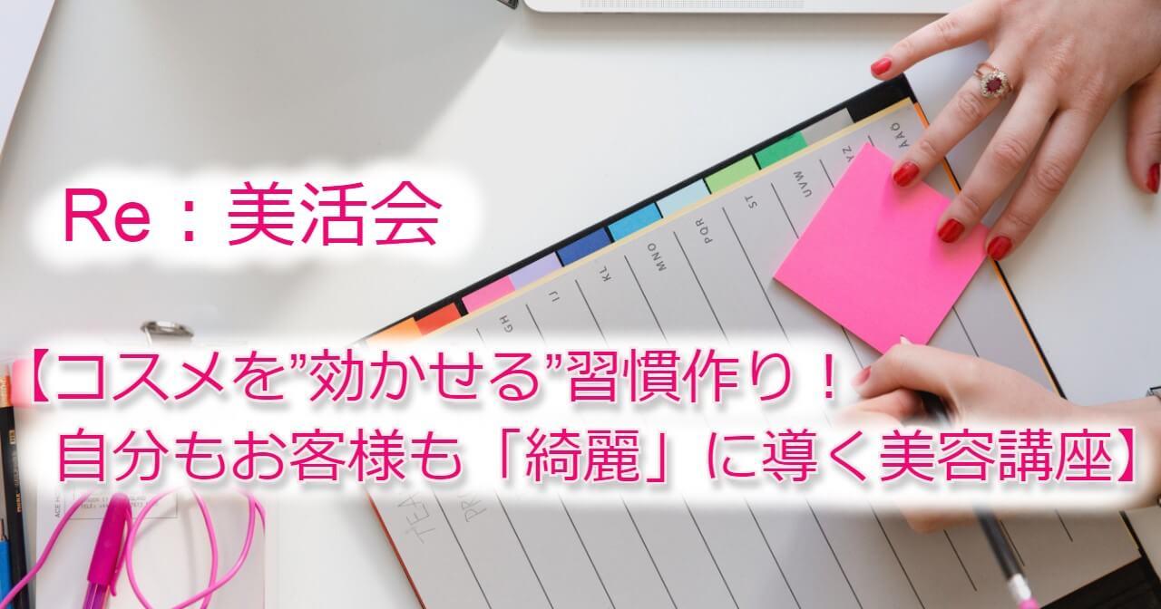 Re:美活会 美容習慣 生活習慣美容 上村晃一郎 理系美容家 美容セミナー