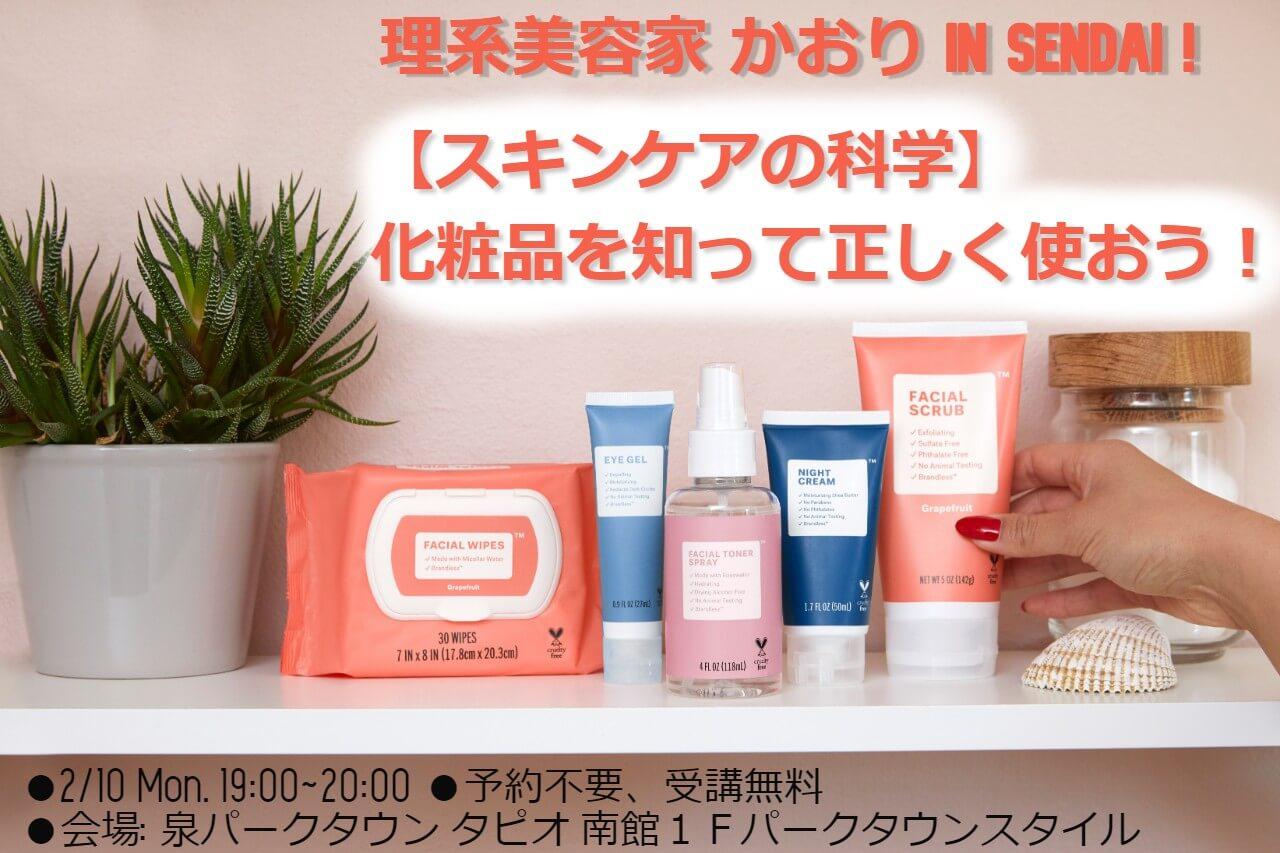 【タピ大@仙台】2/10 Mon.『スキンケアの科学~化粧品を知って正しく使おう』開催のお知らせ
