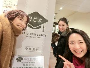 タピ大 タピオ館立オープン大学 理系美容家