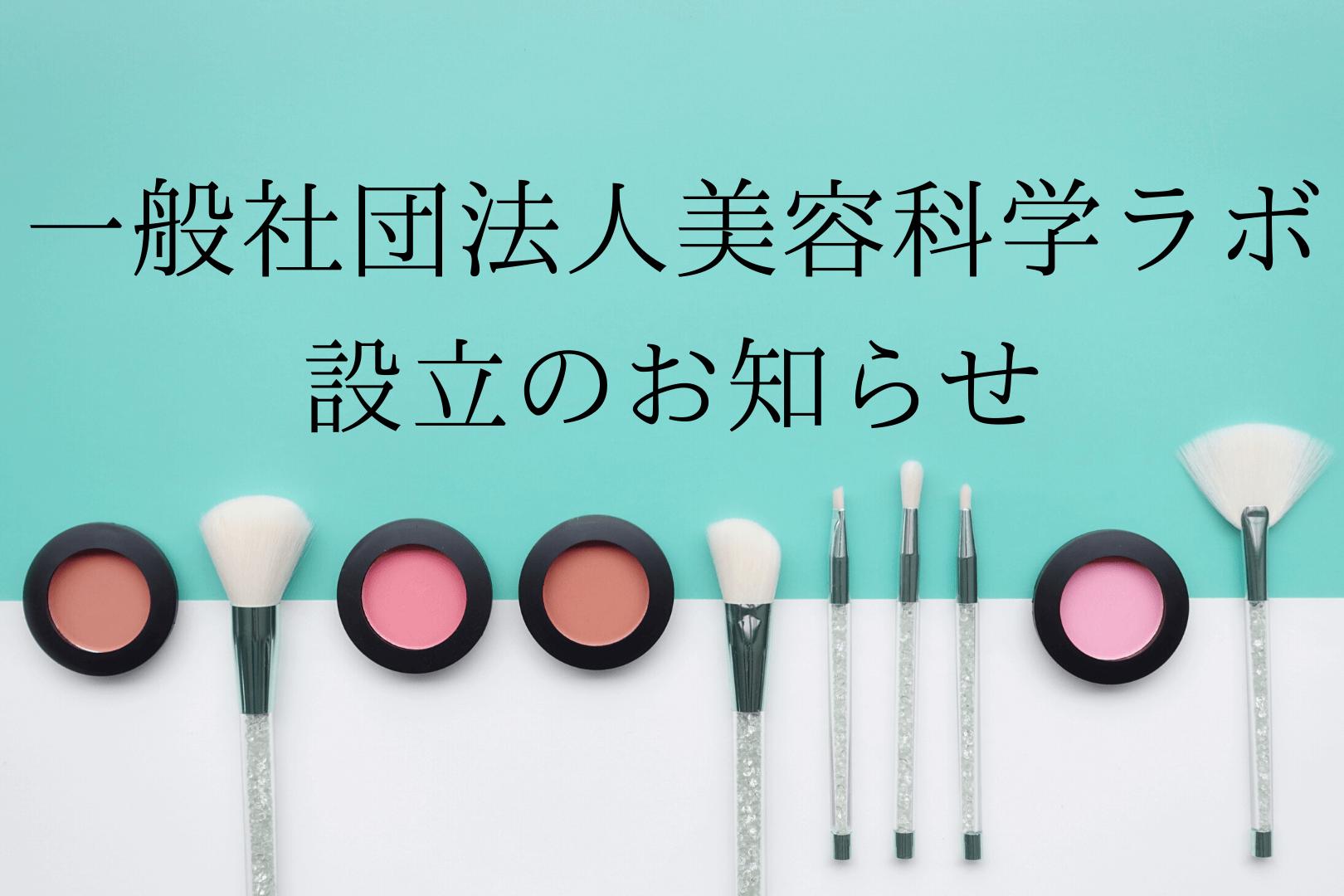 異業種から美容家になるための手順10~『一般社団法人美容科学ラボ』設立のお知らせ ~