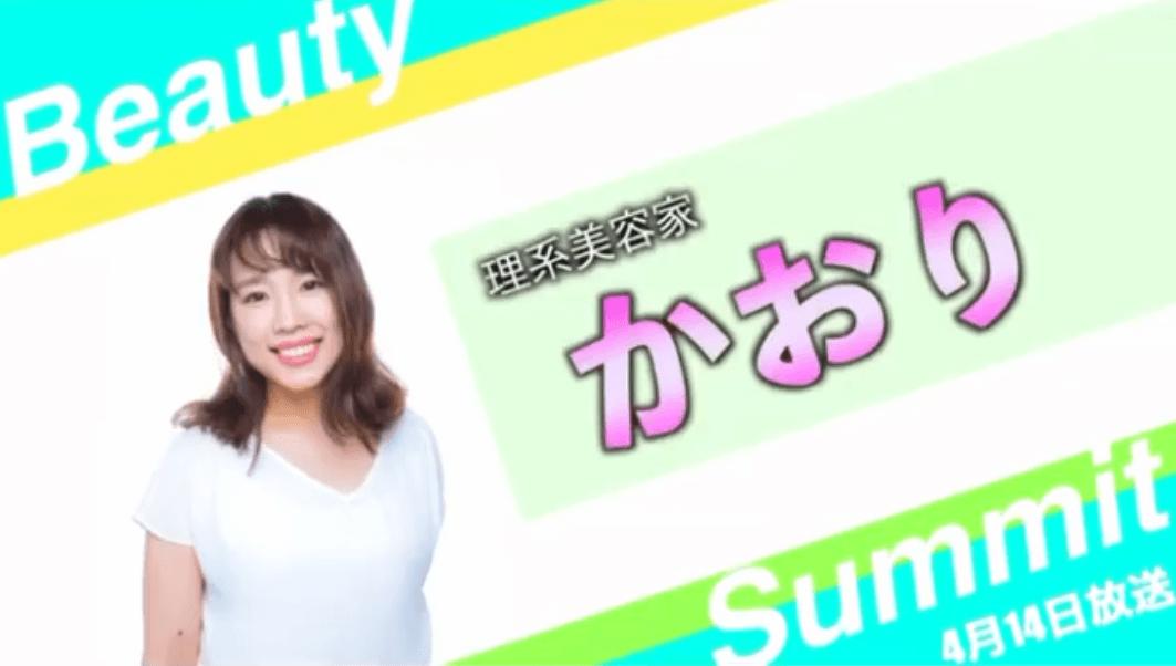 4/14 Tue.配信【ビューティーオンラインサミット 】にて化粧品専門家として登壇しました。