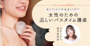 iroha 毎日15分で幸福度もUP!? 女性のための正しいバスタイム講座