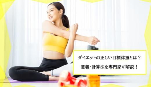 【脱毛サロン比較beauty】様にて『目標体重の決め方』についての記事が掲載されました。