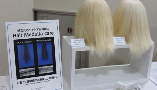 白髪は綺麗に見せられる!?世界初!メデュラをコントロールする技術