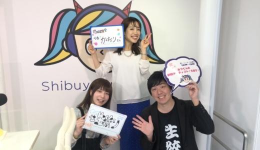 渋谷クロスFM「みつくんの新鮮アーティスト!生搾り!」に出演しました。